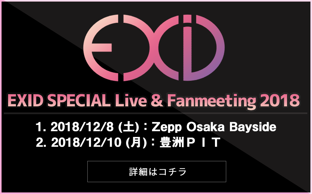 EXID SPECIAL Live & Fanmeeting 2018(仮)