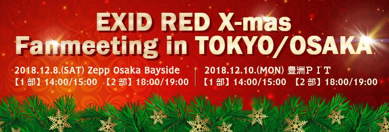 EXID RED X-mas Fanmeeting in TOKYO/OSAKA