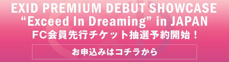 """EXID PREMIUM DEBUT SHOWCASE """"Exceed in Dreming""""in JAPANチケット先行"""