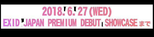 2018.6.27 JAPAN 1st SHOWCASE LIVE開催